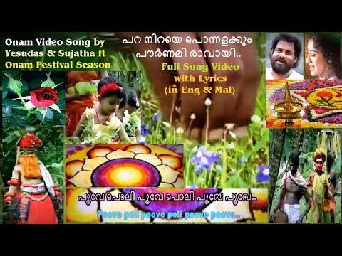 Onam Hits: Paraniraye ponnalakkum Video Song w Lyrics [E&M] (Yesudas, Sujatha) ft Onam Flowers& Arts