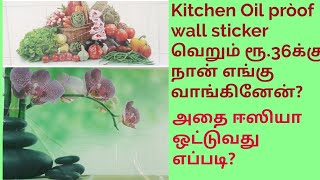 Kitchen oil proof wallstickers in Tamil | How to paste kitchen sticker