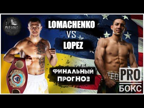 Ломаченко-Лопес: финальный прогноз на бой #ЛомаЛопес