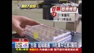 「台版」超級細菌 14死集中北部2醫院