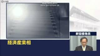 第2次安倍内閣 閣僚名簿発表 thumbnail