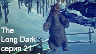 The Long Dark (сюжет Wintermute). Серия 21. Медведь - людоед