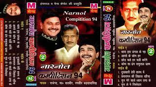 Narnaul Competition 94 | Rajender Kharkiya | Haryanvi | Rangkat | Ragni | Haryanvi Song| Maina Audio