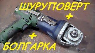 Что можно сделать из старой болгарки видео