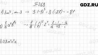 № 268 - Алгебра 7 класс Мерзляк