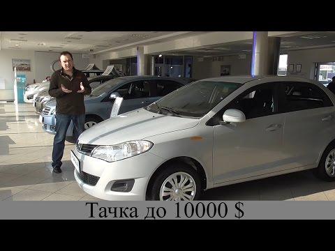 Новое авто до 10к $ в Украине ( часть 2 ) .