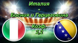 Италия Босния и Герцеговина Лига Наций 4 09 2020 Прогноз на Футбол
