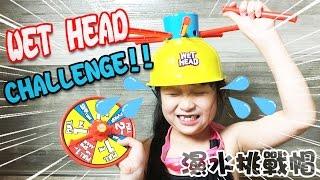 [音量注意]妞妞挑戰濕水帽/Wet Head Challenge!!/ウェットヘッドチャレンジをやってみた[NyoNyoTV 妞妞TV] thumbnail