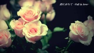 小林明子/恋におちて(ピアノ): Fall in love - Akiko Kobayashi (Piano)