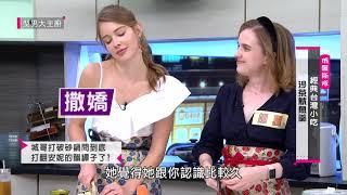 台菜料理土洋大賽 安妮、妲夏居然比下徐小可+撒基努【型男大主廚】EP2948