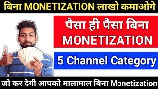 इन 5 Category में बिना Monetization कमाओ लाखो रुपये । 5 Best YouTube Channel Category 2019