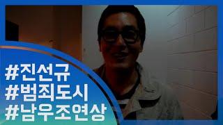 [눈TV]진선규 청룡 조연상…故 김주혁의 응원영상 새삼 화제