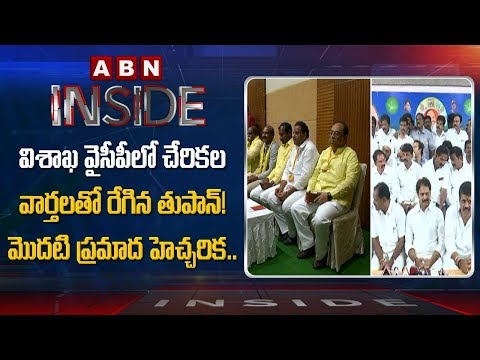 Vizag TDP Leaders To Join YCP Party |  Inside | ABN Telugu