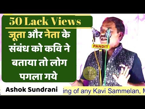 Ashok Sundrani | जूता और नेता के संबंध को कवि ने बताया तो लोग पगला गए |Harihar Mahotsav| Poetic Adda