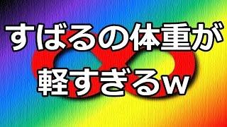 関ジャニ∞渋谷すばる筋トレの重要性を痛感しつつサラッと体重を告白!…...