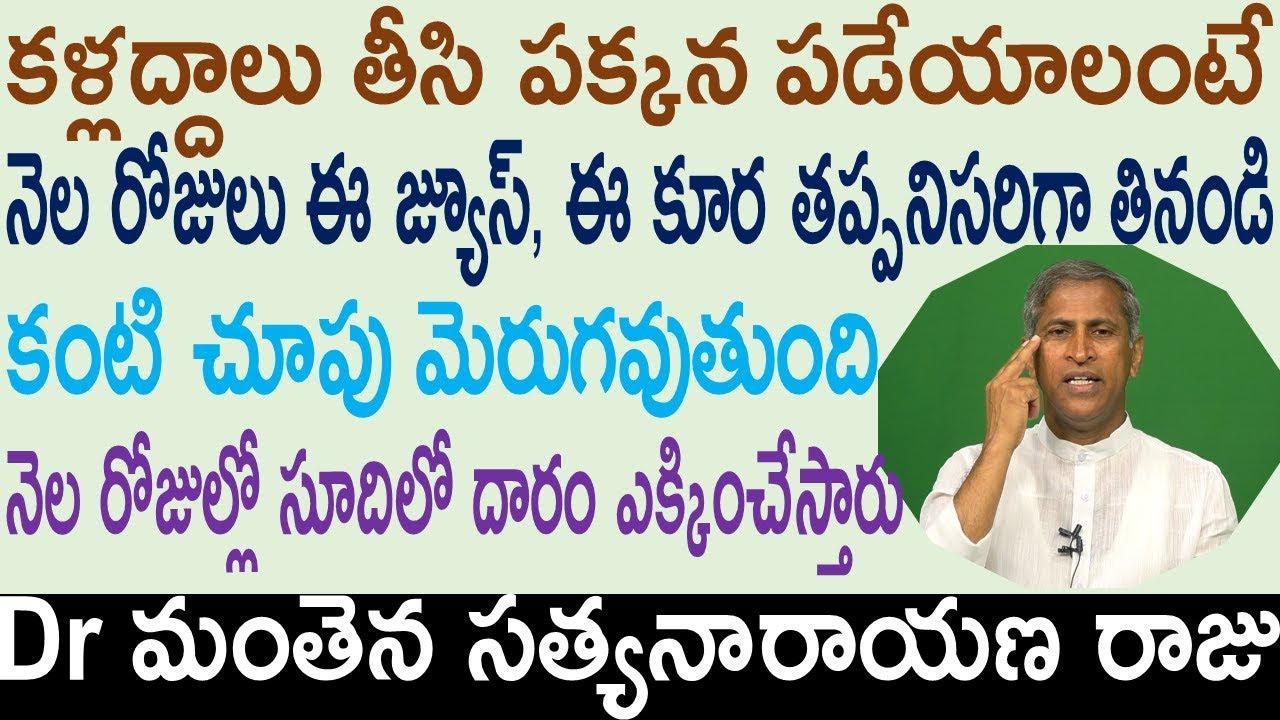 కళ్లద్దాలు తీసి పడేయాలంటే|eyesight improvement food|Dr Manthena Satyanarayana raju|health mantra|