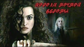 """Клип Гарри Поттер """"Короли Ночной Вероны""""."""