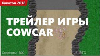 Трейлер игры CowCar