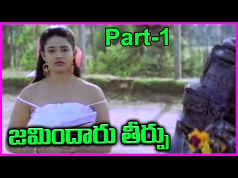 Jamindaru Theerpu - Telugu Full Movie - Part-1- Vijay Kanth, Murali, Revathi, Ranjitha