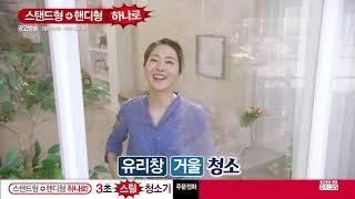 TV홈쇼핑 피엔비코리아 3초 초강력 스팀청소기 살균소독…