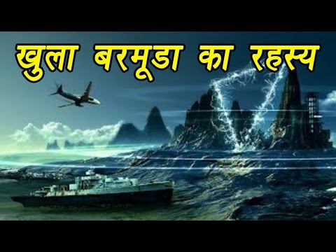 Bermuda Triangle mystery solved by scientists | वनइंडिया हिन्दी
