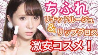 【ちふれ】リキッドルージュ&リップグロスレビュー【プチプラ】CHIFURE Lip gross Review thumbnail