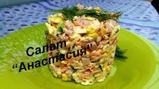 "салат ""Анастасия"""