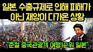 일본 한국에 수출규제로 인해