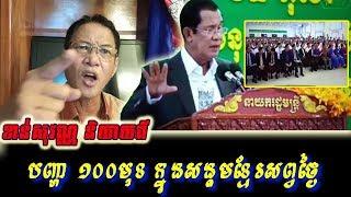 Khan sovan - បញ្ហា១០០មុខក្នុងសង្គមខ្មែរ, Khmer news today, Cambodia hot news, Breaking news
