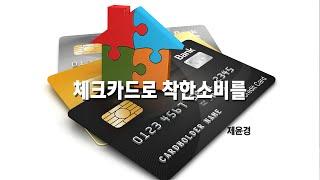[Health.넷향기] 제윤경 대표의 '체크카드…