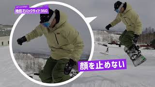【予告編】レッツゴースノーボード2ハウツームービーforフリーラン 中井孝治 検索動画 25