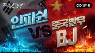 【 인피쉰 】 vs 【 중국 빨무 BJ 】 1:1 복수전 갑니다.. 한중전 #4판