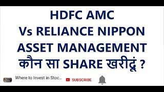 HDFC AMC Vs RELIANCE NIPPON ASSET MANAGEMENT कौन सा SHARE खरीदूं ?