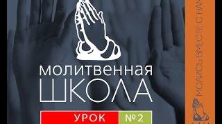 Молитвенная Школа Урок №2 Тема: Сражение в духе