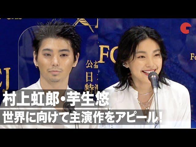 村上虹郎、流ちょうな英語であいさつ!芋生悠との主演作を世界に向けてアピール 映画『ソワレ』外国特派員協会記者会見
