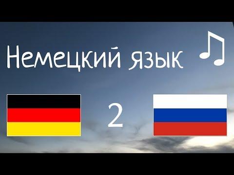 Изучать 10 часов Немецкий язык - с музыкой // фразы для начинающих