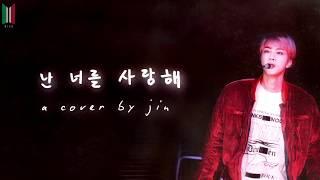 Baixar [SUB ITA] JIN - I Love You (난 너를 사랑해 Cover)