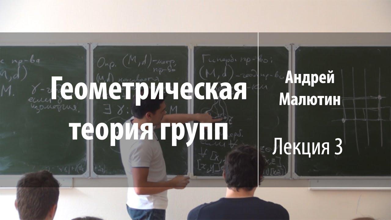 Лекция 3 | Геометрическая теория групп | Андрей Малютин | Лекториум