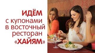 Идем с купонами в восточный ресторан Хайям (скидка 30%)(, 2015-08-25T09:50:02.000Z)