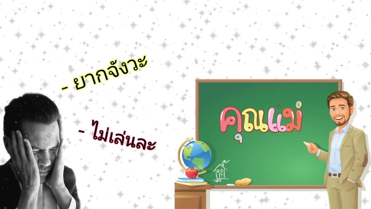 คำไทยที่มักเขียนผิด!! | joaoowun เล่น quizizz