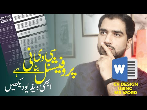 How to make a creative resume in Microsoft Word - Clean CV Template