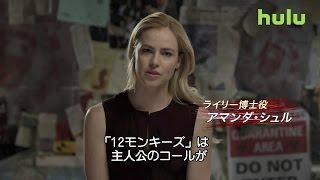 『12モンキーズ』TVシリーズ特別映像[時空を超えた二人]