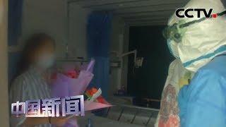 [中国新闻] 北京小汤山医院首位治愈患者出院 | 新冠肺炎疫情报道