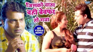#Gunjan_Singh का सबसे दर्द भरा गीत 2019 - Jisko Chaha Wahi Bewafa Ho Gaya - Naseeb - Sad Song 2019