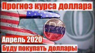 Прогноз курса доллара на апрель 2020. Курс рубля апрель 2020  Доллар рубль прогноз