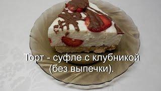 Торт без выпечки с клубникой | Простой и вкусный рецепт