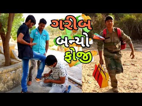 ગરીબ બન્યો ફોજી//Garib Banyo Army //Emotional Video//26 January Special//AVK Indian