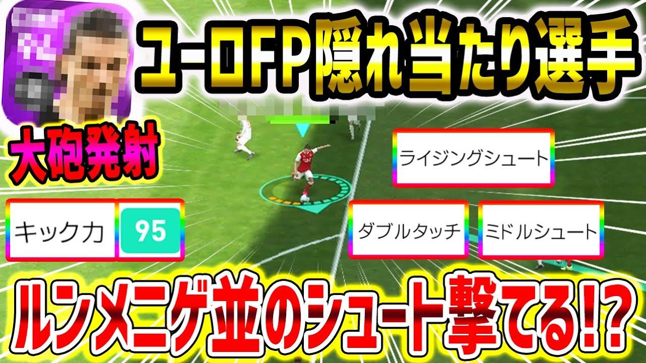 【隠れ有能!!】ユーロFPにルンメニゲ並のシュート撃てる選手がいる!?【ウイイレアプリ2021】