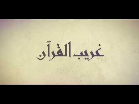 برنامج غريب القرآن