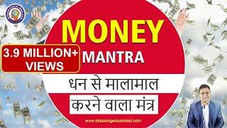 यह जादुई मंत्र आपको धन से मालामाल कर देगा, क़र्ज़ से मुक्ति  Shreem Brzee Mantra 108 chants hindi